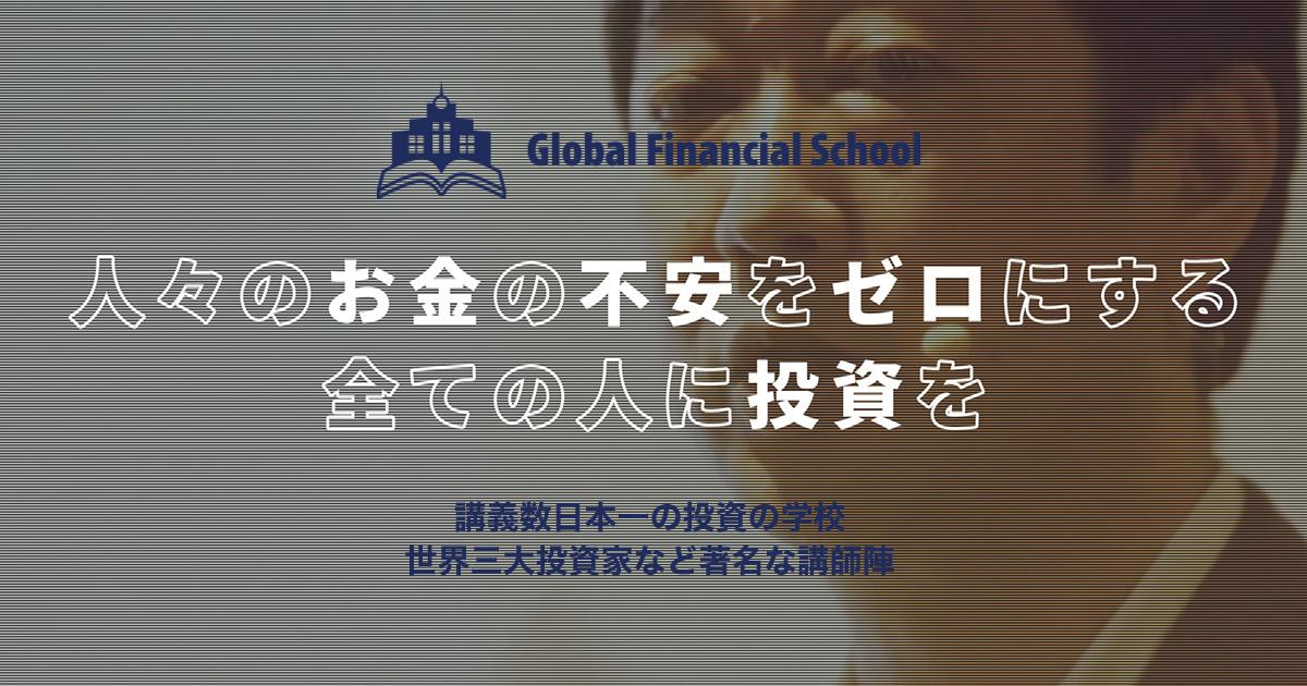 ファイナンシャル スクール グローバル
