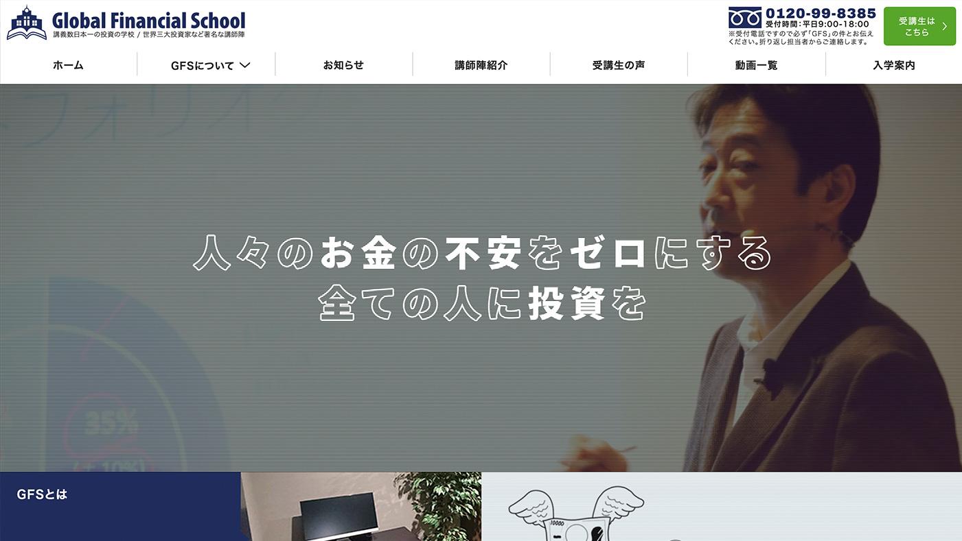 GFS公式ホームページ