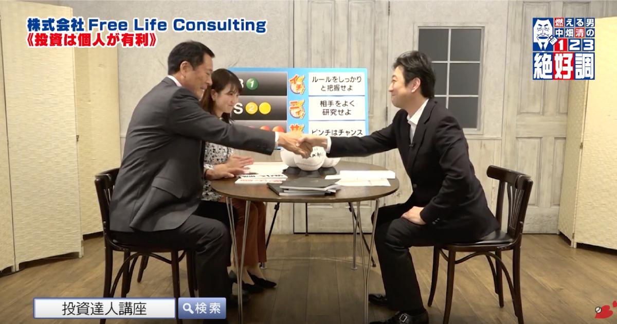 GFS校長市川雄一郎がテレビ番組『燃える男 中畑 清の1・2・3絶好調』にて対談しました。