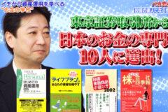 GFS校長市川雄一郎がテレビ番組『ドランクドラゴンのバカ売れ研究所!』に出演しました。