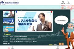 Global Financial School<グローバルファイナンシャルスクール(GFS)>は、全面リニューアルいたしました