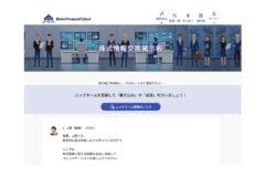 Global Financial School(GFS)に掲示板をリリースしました