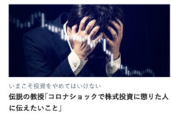 GFS校長・市川雄一郎の『PRESIDENT Online』掲載記事【2/3】