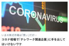 GFS校長・市川雄一郎の『PRESIDENT Online』掲載記事【1/3】