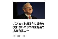 GFS校長・市川雄一郎の『DIAMOND Online』掲載記事