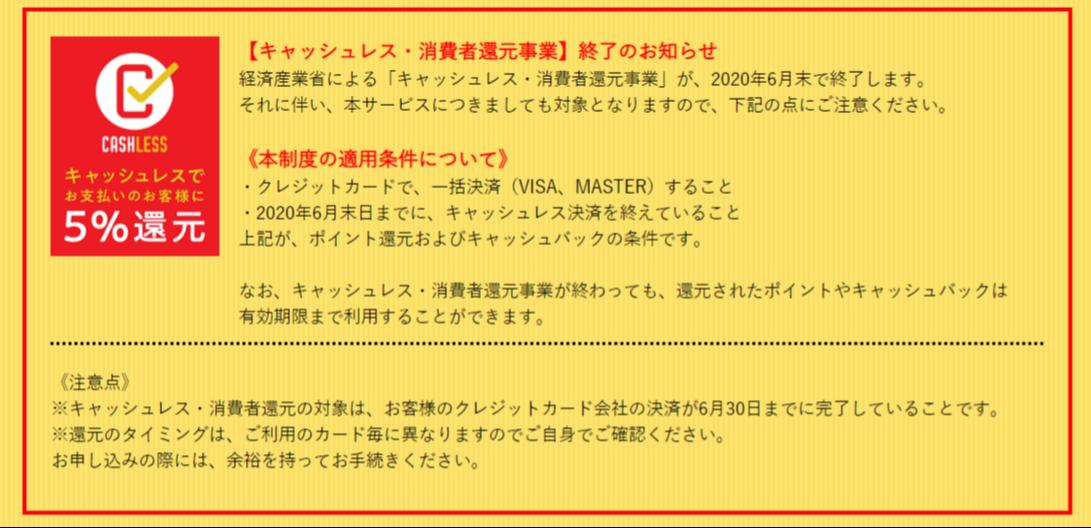 【キャッシュレス・消費者還元事業】終了のお知らせ