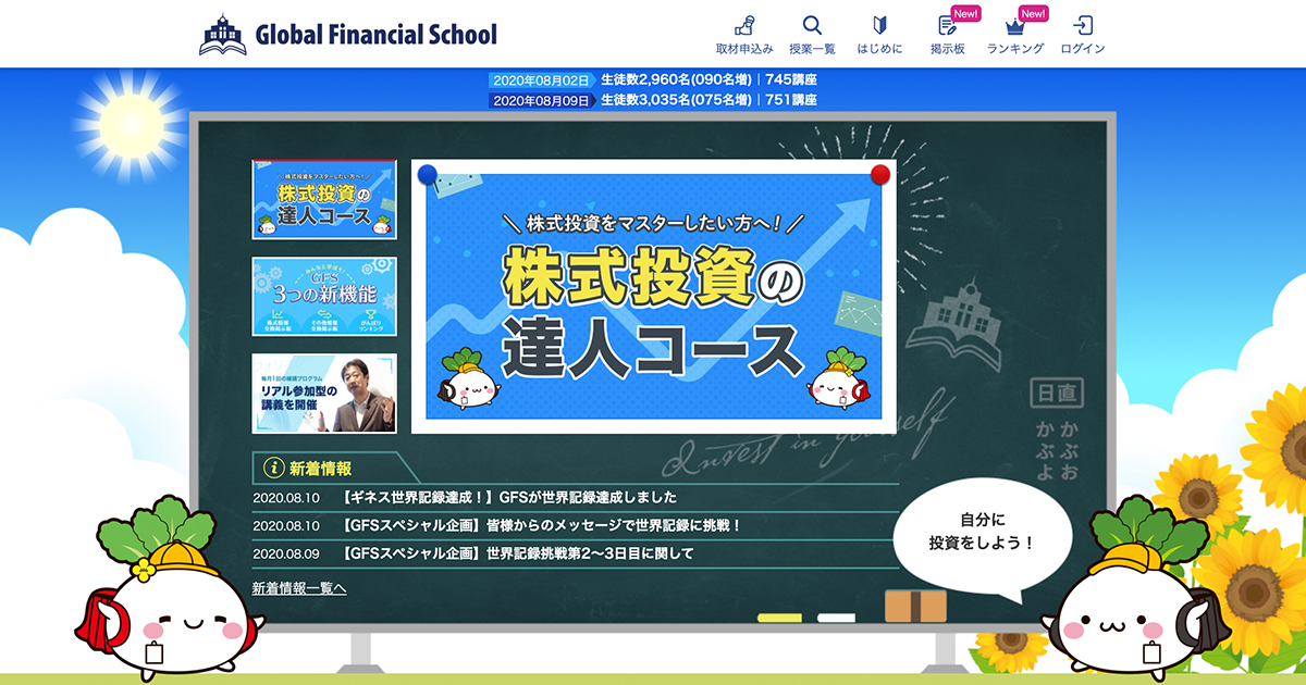 Global Financial School(GFS)生徒数3,000人突破