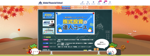 Global Financial School(GFS)生徒数4,000人突破