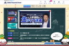 Global Financial School(GFS)生徒数5,000人突破