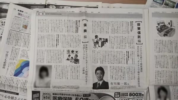 読売新聞の画像