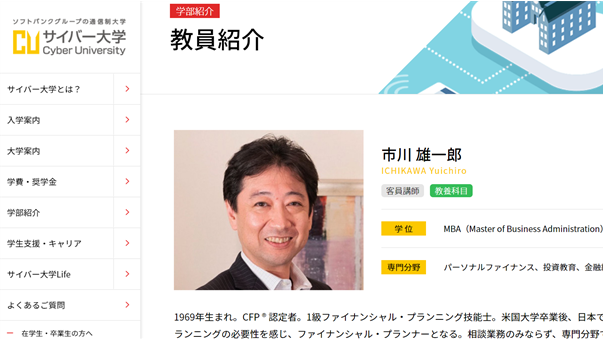 GFS校長、市川雄一郎ってどんな人?サイバー大学でも信頼厚い人気講師!