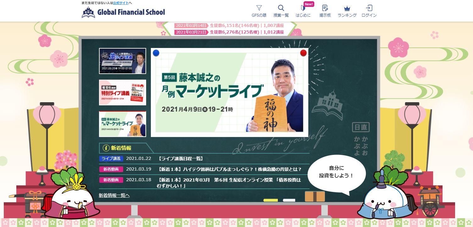 Global Financial School(GFS)生徒数6,000人突破