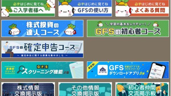 GFSの会員サイトのトップページ