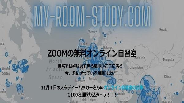 オンライン自習室のイメージ