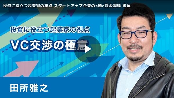 GFS講師 田所 雅之