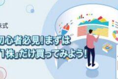 GFS講義でも人気の「100円投資」。株式投資家デビューも少額からできる?