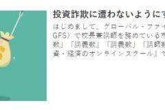 GFS校長・市川雄一郎の『マネーStudio』掲載記事