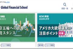 GFSの「ニュース解説」講義は、投資の役に立つの?