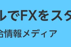 Global Financial School(GFS)が、外部メディア「ユアFX」で紹介されました。