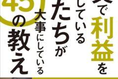 市川雄一郎の著書、出版のお知らせ
