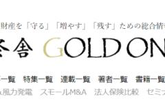 連載【第8回】ほったらかしで資産育成…「インデックス投資」という選択肢|幻冬舎ゴールドオンライン