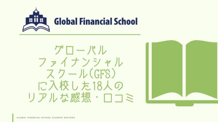 グローバルファイナンシャルスクール(GFS)に入稿した18人のリアルな感想・口コミ