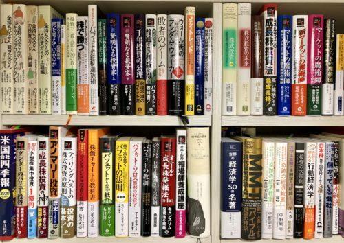 本棚にたくさんある投資本