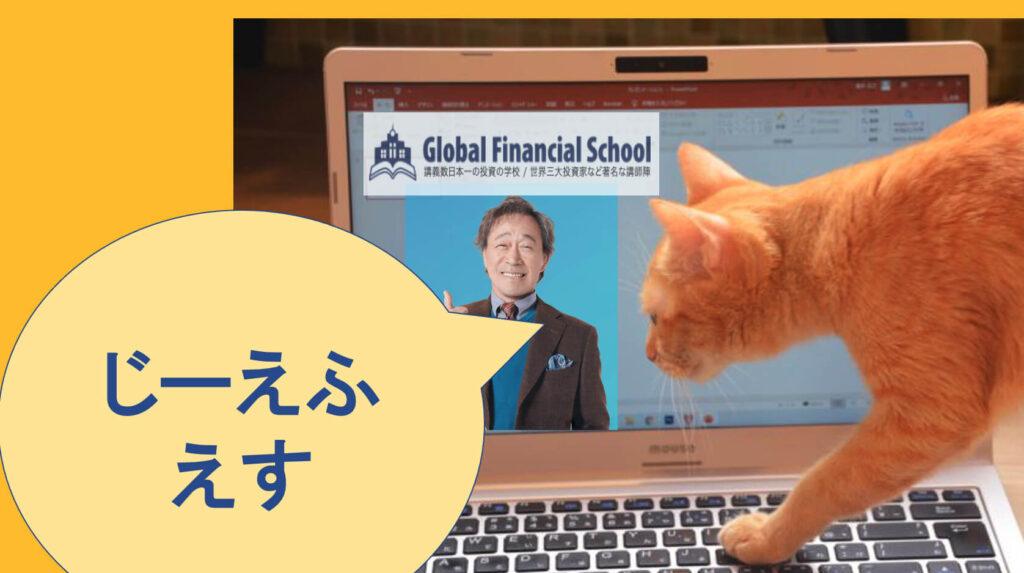 パソコン画面でGFSを見る猫